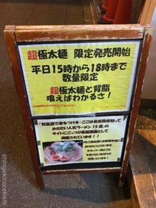 デカ盛りつけ麺超ごってり麺ごっつ秋葉原店スペシャルメニュー空大地味噌大盛り進撃の歴史3