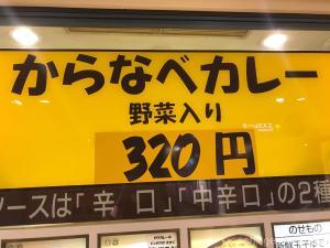 浜松町デカ盛りからなべ屋カツ盛りカレー大盛りメニュー大門進撃の歴史11