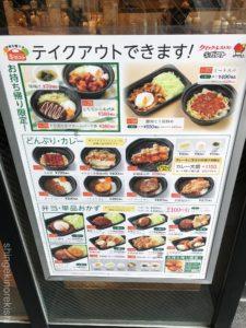 デカ盛りモーニングSガスト神田駅東口店朝食メニューハンバーグ丼特盛7