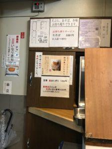 立ち食いそば24時間営業かめや神田東口店元祖天玉そば大盛りメニューデカ盛り進撃の歴史16