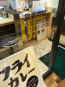 浜松町デカ盛りからなべ屋カツ盛りカレー大盛りメニュー大門進撃の歴史6