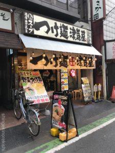 西川口デカ盛りつけ麺津気屋つきや極みメニュー超盛り進撃の歴史2