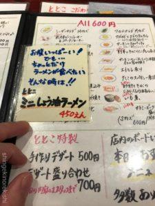 山形ラーメン神保町麺ダイニングととこランチセット醤油ラーメン大盛り麦ごはんメニュー御茶ノ水デカ盛り進撃の歴史27