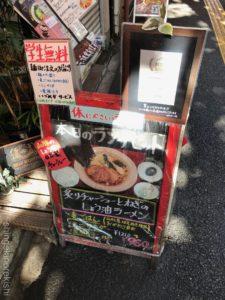 山形ラーメン神保町麺ダイニングととこランチセット醤油ラーメン大盛り麦ごはんメニュー御茶ノ水デカ盛り進撃の歴史6