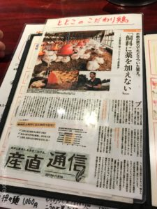 山形ラーメン神保町麺ダイニングととこランチセット醤油ラーメン大盛り麦ごはんメニュー御茶ノ水デカ盛り進撃の歴史32