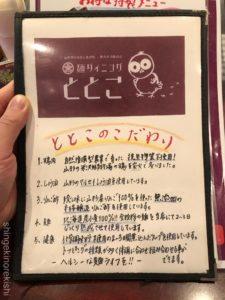 山形ラーメン神保町麺ダイニングととこランチセット醤油ラーメン大盛り麦ごはんメニュー御茶ノ水デカ盛り進撃の歴史16