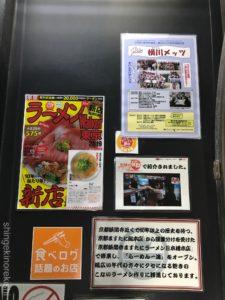 錦糸町ラーメンらーめん一途チャーシューメン大盛りメニューデカ盛り進撃の歴史4