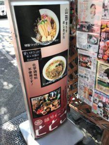 山形ラーメン神保町麺ダイニングととこランチセット醤油ラーメン大盛り麦ごはんメニュー御茶ノ水デカ盛り進撃の歴史4
