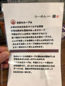錦糸町ラーメンらーめん一途チャーシューメン大盛りメニューデカ盛り進撃の歴史18