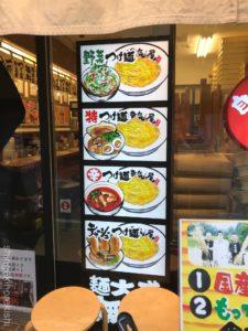 西川口デカ盛りつけ麺津気屋つきや極みメニュー超盛り進撃の歴史12