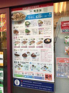 松屋編チェーン店の朝食・モーニングメニューを大盛り調査あんかけ肉たま丼牛丼デカ盛り進撃の歴史