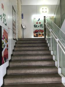 上野いきなりステーキペッパーランチダイナーUENO3153店ランチメニューハンバーグビーフペッパーライス大盛り京成上野デカ盛り進撃の歴史