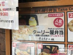 テイクアウトターリー屋神田西口店デカ盛りインドカレー弁当巨大ナンタピオカラッシーデリバリー進撃のグルメ