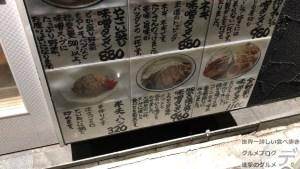 デカ盛りラーメン茅場町蔵味噌屋全部盛り味噌タンメン大盛りメニューがっつり太麺深夜朝まで営業メガ盛り進撃のグルメ