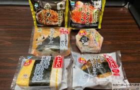 ファミマおにぎり100円セールおむすび新商品メニューファミリーマートいくら牛めし生ハム寿司具ドデカいデカ盛り進撃のグルメ