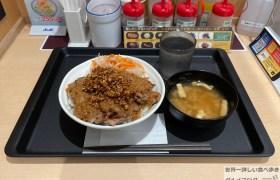 松屋ポークステーキ丼ダブルライス大盛り香味醤油期間限定メニューデカ盛り進撃のグルメ