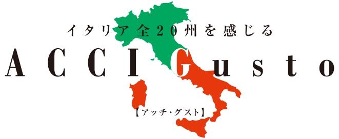 第9回イタリア料理専門展 ACCI Gusto 2019