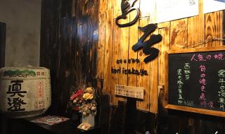 【鳥居】高品質日式串燒