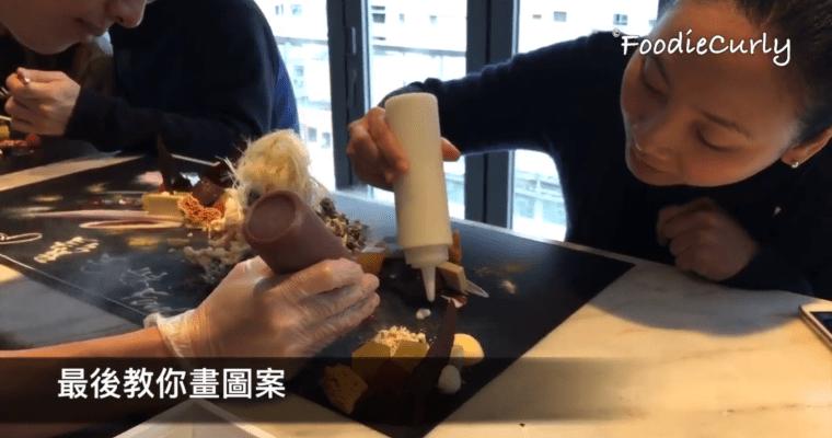 【ATUM Desserant】讓人吃得開心的甜品藝術