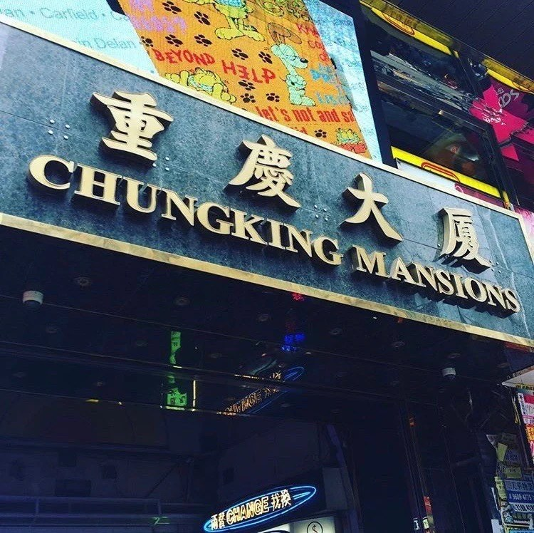how to survive a stay in the chungking mansions foodie flashpacker. Black Bedroom Furniture Sets. Home Design Ideas