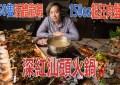 台中深紅汕頭火鍋開箱!浮誇系痛風鍋屠龍套餐!波士頓龍蝦、黃金南非龍蝦還有無敵超大肉盤