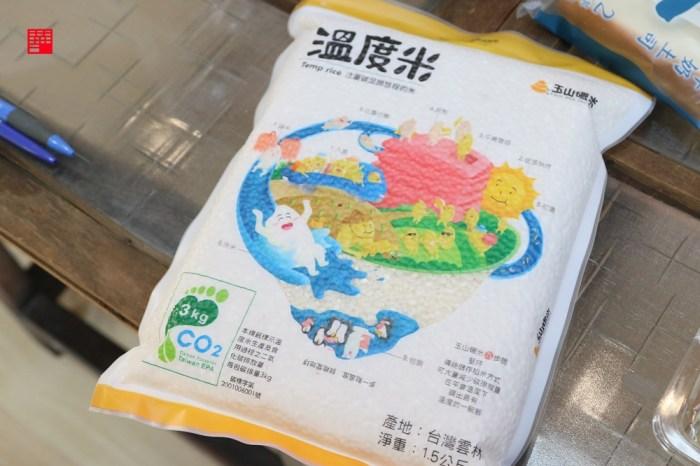 雲林伴手禮/玉山碾米廠推寶寶米食纖米條、纖米粒 醬好糠可搭配饅頭、拌麵