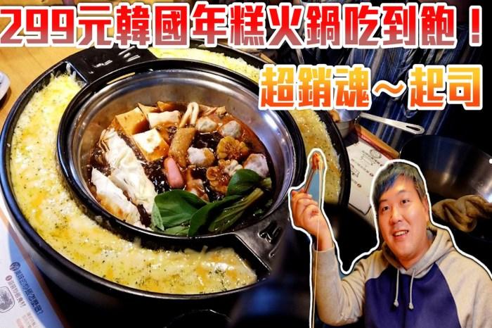299元韓國年糕火鍋吃到飽!兩餐「邪惡起司瀑布配麻油炒飯」的超狂人氣吃法