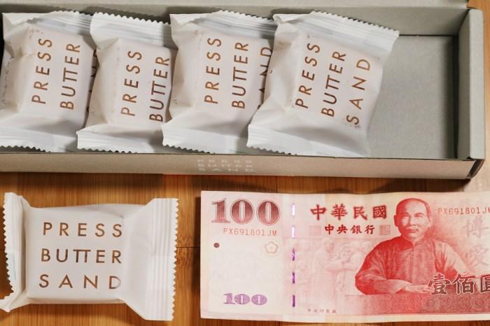 日本超人氣伴手禮宅配甜點「PRESS BUTTER SAND」開箱!一塊就吃掉一張國父,外酥內香咬一口餡料爆出來啦