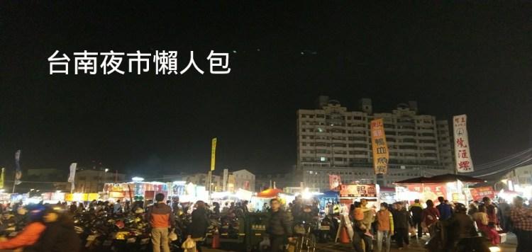 台南夜市實地採訪最新整理網友粉絲推薦必吃美食攻略懶人包