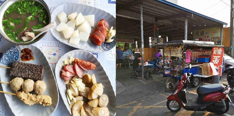 台南官田區美食》一賣30年的黑輪攤,隆田在地人的下午茶點心