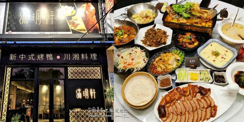 台南安平區美食│結合中國傳統新中華料理的川湘餐廳,新中式烤鴨一鴨三吃的絕妙美味絕不能錯過