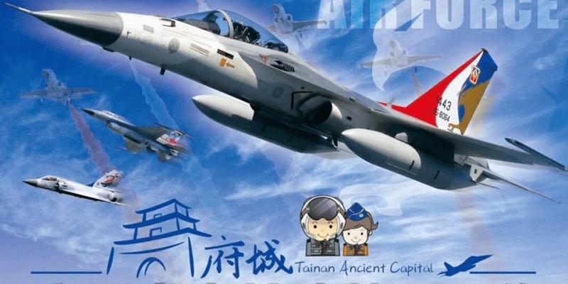 台南活動》2019台南空軍基地營區開放活動-國防部國防知性之旅