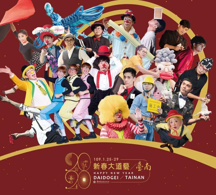 台南活動》臺南「新春大道藝」邀請國內外20組街藝團隊共演,於春節假期古蹟尬場給你「鼠」不盡的歡樂!