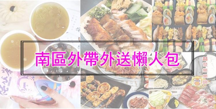 台南南區美食》台南南區提供外帶、外送美食餐飲店家名單懶人包