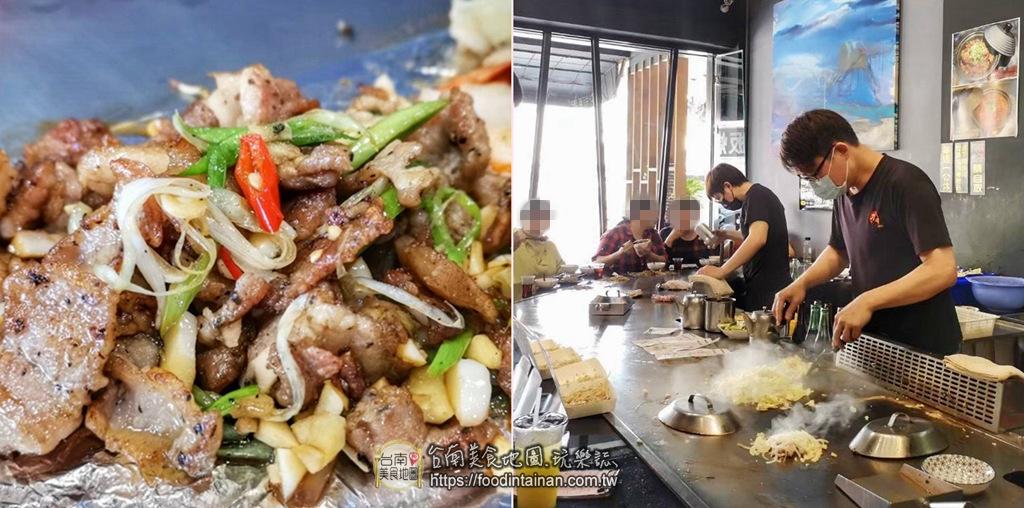 臺南新化區美食》平價美味連在地人都喜歡吃的鐵板燒料理~ - 臺南美食地圖‧玩樂誌
