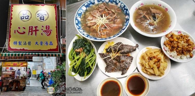 台南佳里區美食》四季溫補美味還能免費續湯的品香心肝湯,在地人大推必吃美食小吃~