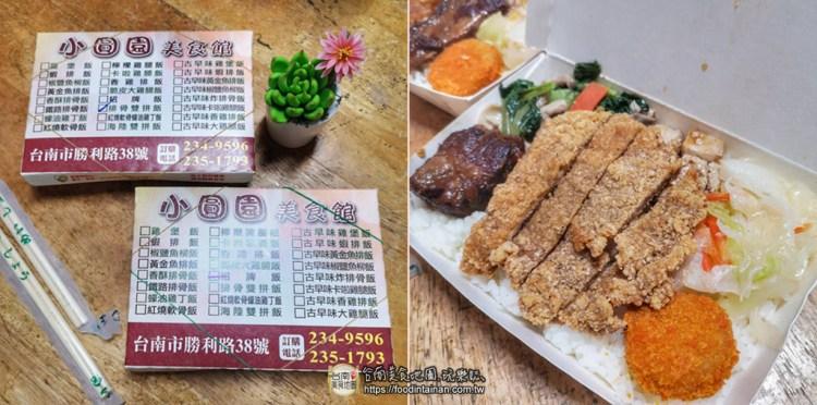 台南東區美食》成大商圈的人氣便當店「小圓圓美食館」!每到用餐時段就是滿滿購買人潮的美味餐盒~