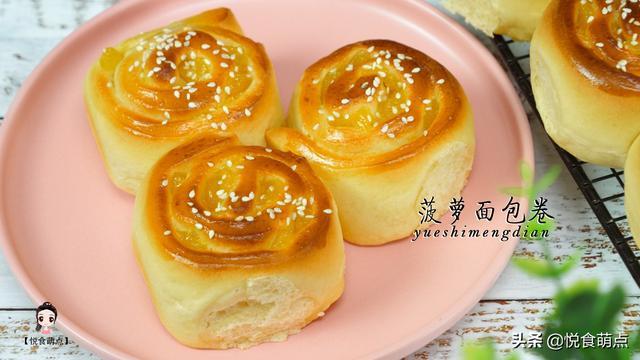 菠萝季怎能错过它,松软香甜的菠萝面包卷