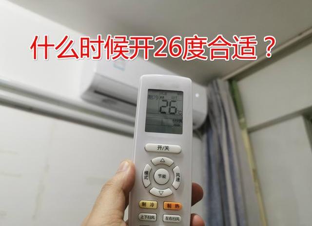 空调开26度最好,大家都错了2不是最佳温度