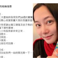 趙小喬親認16週胎兒流產,官宣懷孕不到一周