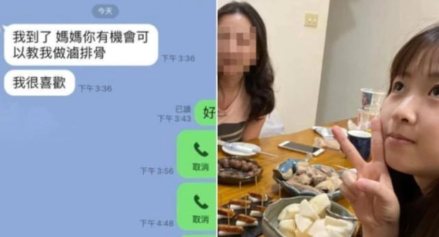 女歌手墜樓亡手機通話內容曝光,其母只差20分鐘便可救她一命