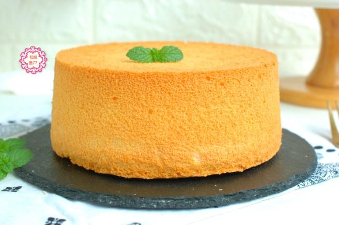 做戚風蛋糕這個方子,每次都成功簡單好記