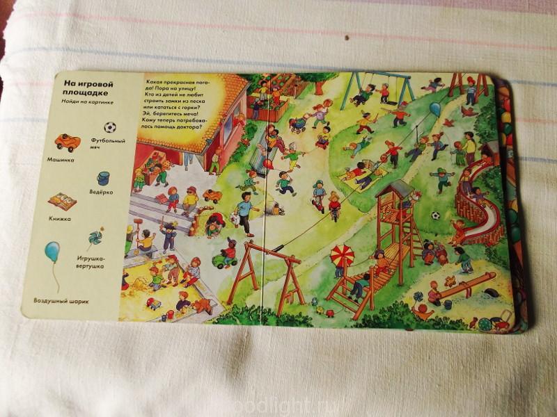 """Книга """"Веселые пряталки в детском саду"""""""