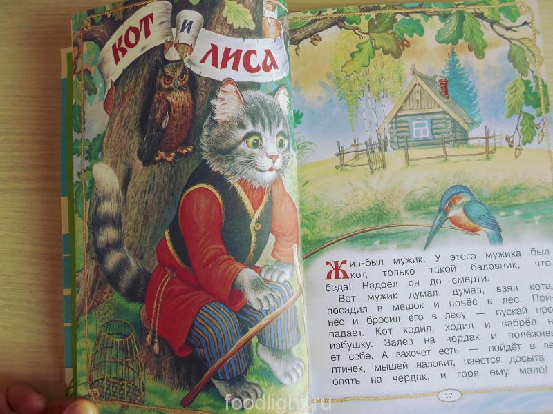 Самые любимые сказки и рассказы о животных