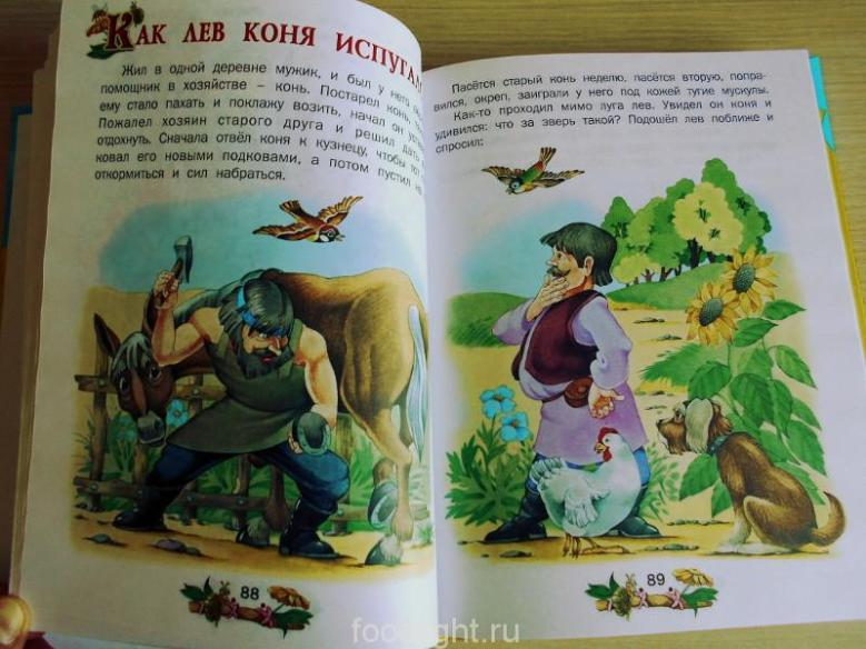 Сказка за сказкой