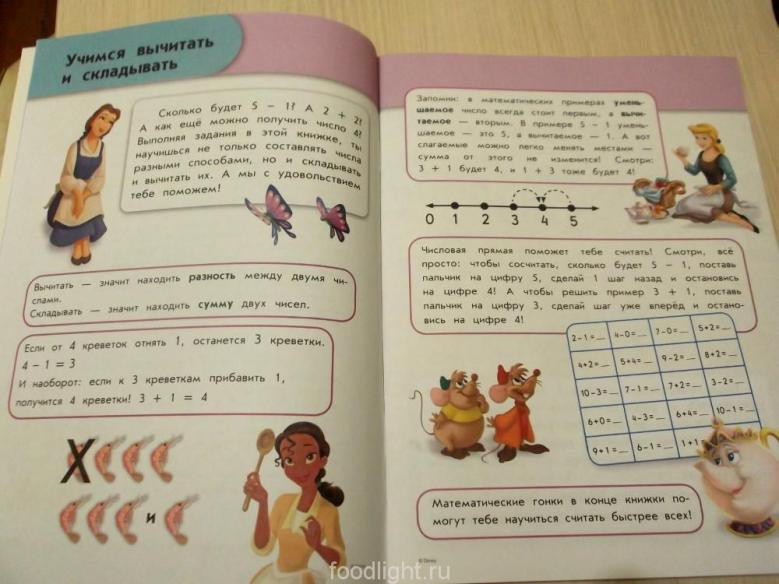 Развивающие книги для детей: Серия Disney Академия