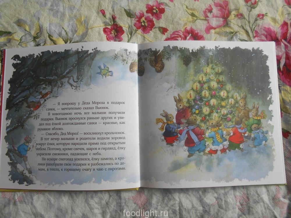 Истории орехового леса. Пегги Бартон