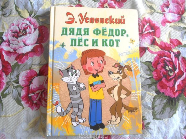 Дядя Федор, Пес и Кот. Э. Успенский