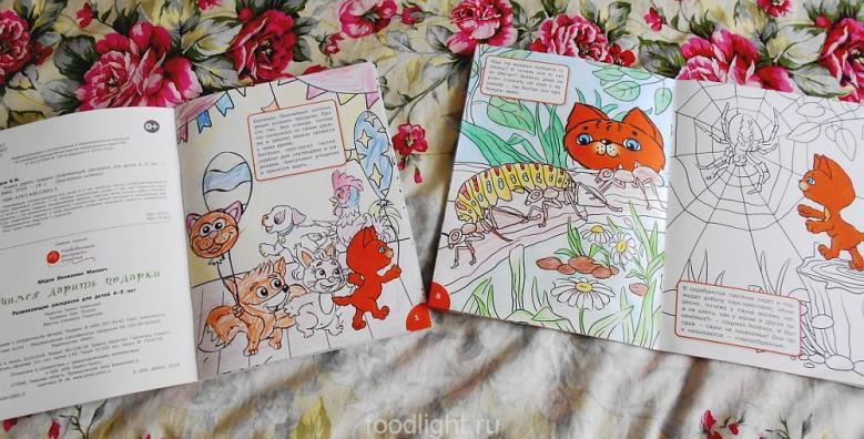 Развивающие раскраски котенка