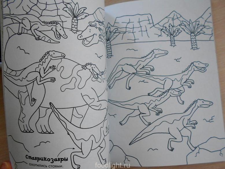 Раскраска Цветные Динозаврики